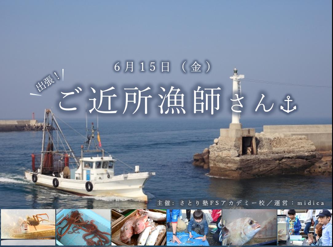 特別授業「ご近所漁師さん」@堺校画像